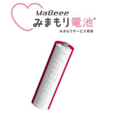 NOVARS みまもり電池®MaBeee (マビー) みまもりサービス専用