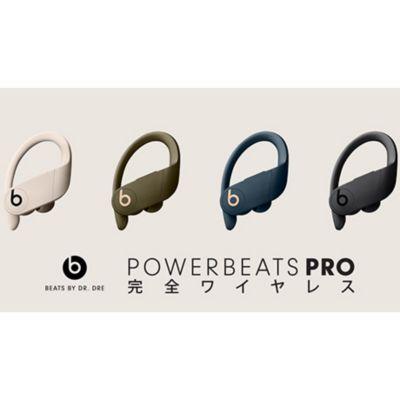 Powerbeats Pro 完全ワイヤレスイヤフォン