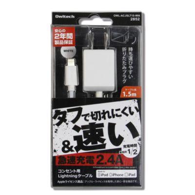 Owltech 【 アウトレット 】ストロングLightningケーブル一体型 ACUSB充電器