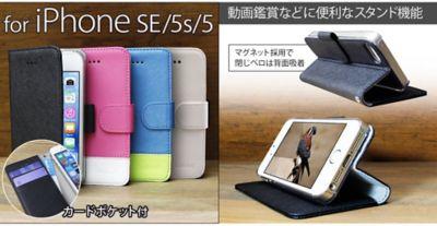 53c727d7c0 Owltech iPhone SE/5s/5用 kuboq PU手帳型ケース