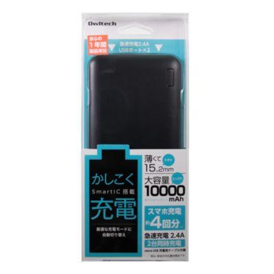 Owltech 薄くてわずか15.2mm かしこく充電 モバイルバッテリー 10000mAh