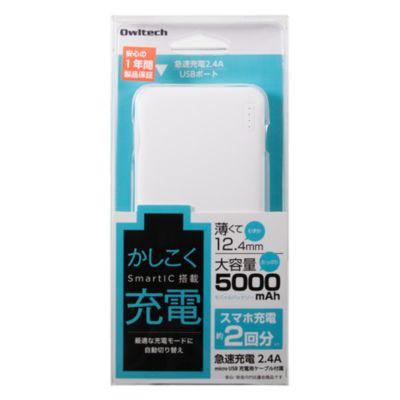 Owltech 薄くてわずか12.4mm かしこく充電 モバイルバッテリー 5000mAh