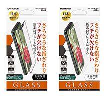 Owltech さらさらな指ざわりでフチが欠けない新素材フレーム iPhone X専用 アンチグレア 全面保護 強化ガラス
