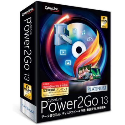 サイバーリンク Power2Go 13 Platinum 通常版