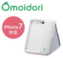 【iPhone 8 / 7対応 新モデル】PFU Omoidori