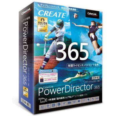 サイバーリンク PowerDirector365 1年版(2020年版)