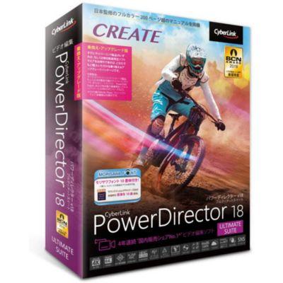 サイバーリンク PowerDirector 18 Ultimate Suite 乗換え・アップグレード版