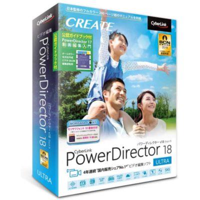 サイバーリンク PowerDirector 18 Ultra 公認ガイドブック付版