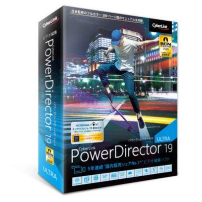 サイバーリンク PowerDirector 19 Ultra 通常版
