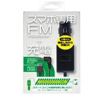 Protek スマートフォン専用FMトランスミッター