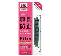 PGA iPhone 8 / 7 / 6s/6用 液晶保護フィルム のぞき見防止