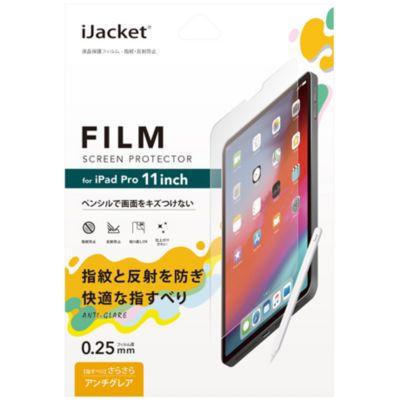 PGA iPad Pro 11インチ用 液晶保護フィルム 指紋・反射防止