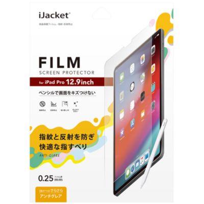 PGA iPad Pro 12.9インチ3rdG用 液晶保護フィルム 指紋反射防止