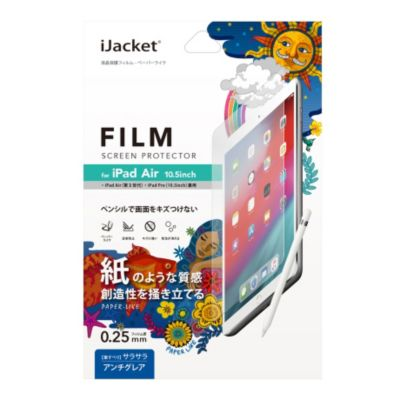PGA iPad Air 10.5インチ用 液晶保護フィルム ペーパーライク