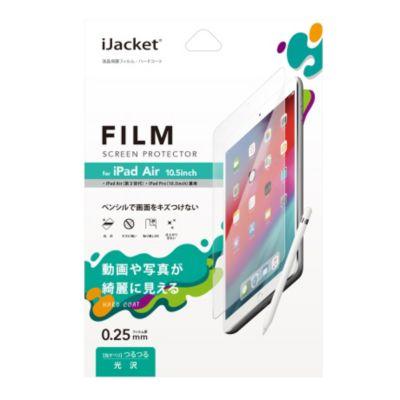 PGA iPad Air 10.5インチ用 液晶保護フィルム ハードコート