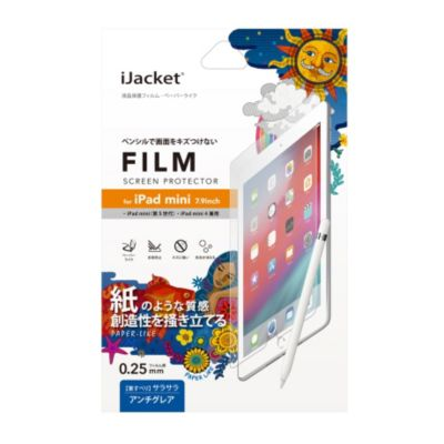 PGA iPad mini 7.9インチ用 液晶保護フィルム ペーパーライク