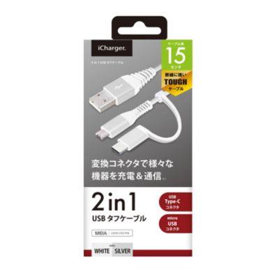 PGA 2in1 Type C & microUSBタフケーブル 15cm