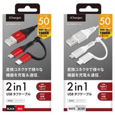 PGA 2in1 Type C & microUSBタフケーブル 50cm