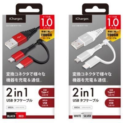 PGA 2in1 Type C & microUSBタフケーブル 1m