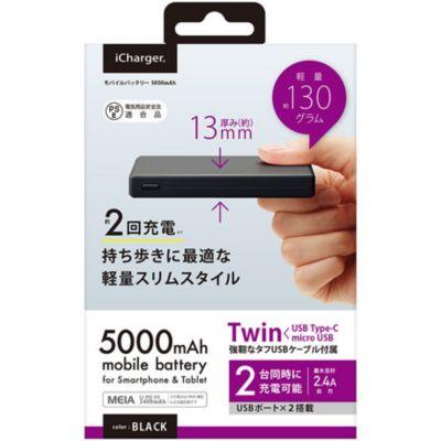 PGA Type-C&micro USBタフケーブル モバイルバッテリー5000mAh