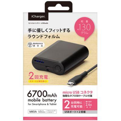 PGA micro USBタフケーブル付き モバイルバッテリー6700mAh