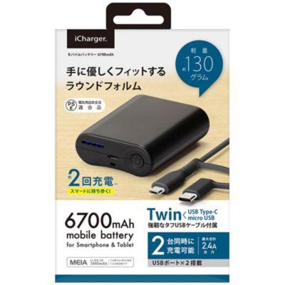 PGA Type-C&micro USBタフケーブル モバイルバッテリー6700mAh