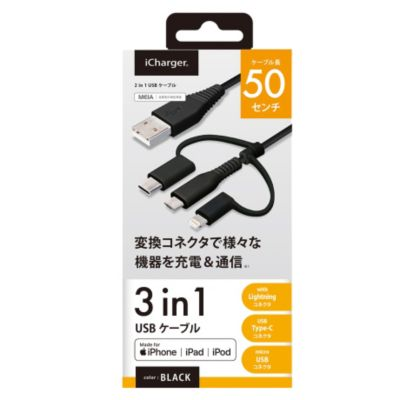 PGA 3in1 Lightning & Type-C & microUSBケーブル 50cm