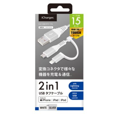 PGA 2in1 Lightning & microUSBタフケーブル 15cm
