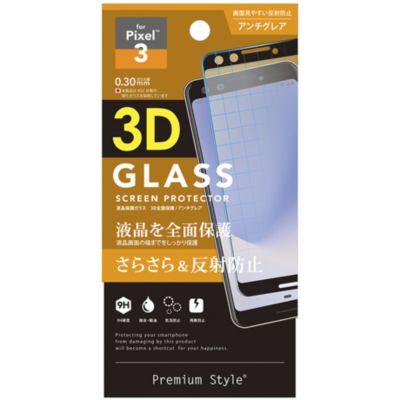 PGA GooglePixel3用 液晶全面保護ガラス アンチグレア