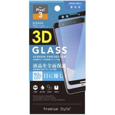 PGA GooglePixel3用 液晶全面保護ガラス ブルーライト