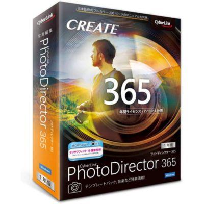サイバーリンク PhotoDirector365 1年版(2020年版)