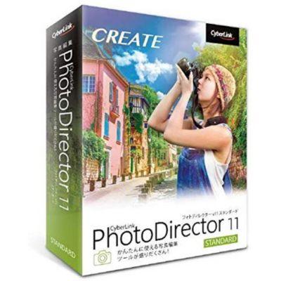 サイバーリンク PhotoDirector 11 Standard 通常版