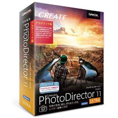 サイバーリンク PhotoDirector 11 Ultra アカデミック版