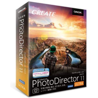 サイバーリンク PhotoDirector 11 Ultra 通常版