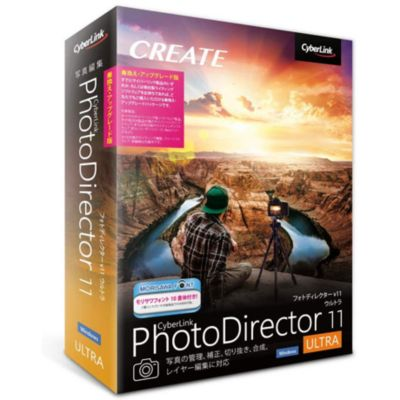 サイバーリンク PhotoDirector 11 Ultra 乗換え・アップグレード版