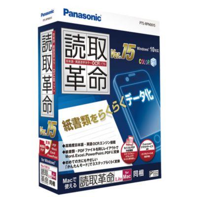 Panasonic 読取革命Ver.15 製品版