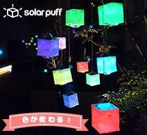 solar puff 5カラー LED