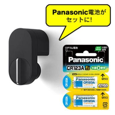 セットでお得 Qrio LockとPanasonicリチウム電池 公式オススメ電池セット