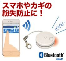 RATOC Systems Bluetooth 4.0+LE対応 紛失防止タグ