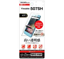 ray-out Y!mobile 507SH/SoftBank AQUOS ea 液晶保護フィルム 指紋防止 光沢