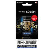 ray-out Y!mobile 507SH/SoftBank AQUOS ea 液晶保護フィルム 9H 耐衝撃 BLC ハイブリッドガラスコート