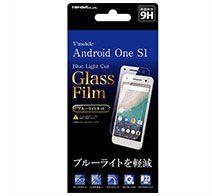 Android One S1 ガラスフィルム9Hブルーライトカット