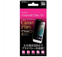 Android One S1 ガラスフィルム9H 180°覗き見防止