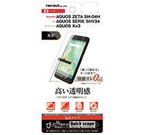 AQUOS SH-04H/SHV34/Xx3 液晶保護フィルム 指紋防止 光沢
