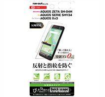 AQUOS SH-04H/SHV34/Xx3 液晶保護フィルム 指紋 反射防止