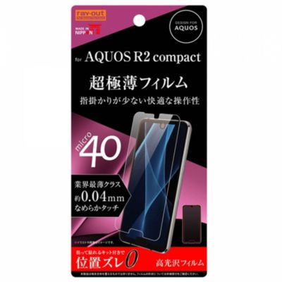 ray-out AQUOS R2 compact フィルム 指紋防止 薄型 高光沢