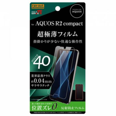 ray-out AQUOS R2 compact フィルム さらさらタッチ 薄型 指紋 反射防止