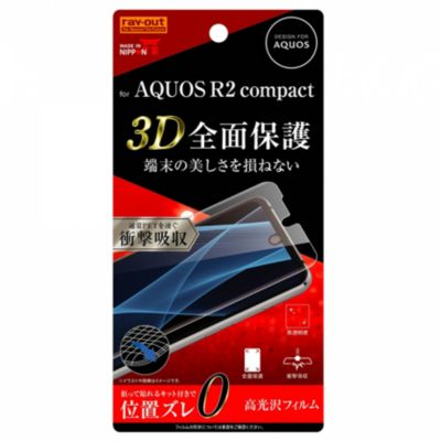 ray-out AQUOS R2 compact フィルム TPU 光沢 フルカバー 衝撃吸収
