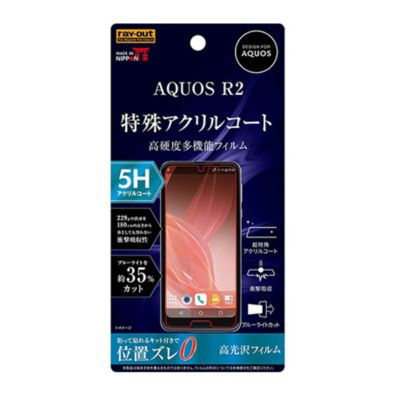 ray-out AQUOS R2 フィルム 5H 衝撃吸収 BLカット アクリル 高光沢
