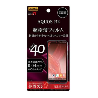 ray-out AQUOS R2 フィルム 指紋防止 薄型 高光沢
